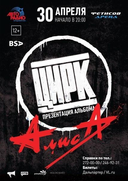 "Афиша Владивосток ""АЛИСА"" / 30 апреля / Фетисов-Арена"