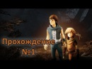 Brothers: A Tale of Two Sons - Прохождение игры 1