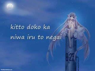Ningyo Hime karaoke, large lyrics [Chobits, ED2]