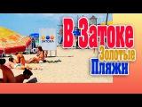 Затока 2015. Отдых на Черном море. Затокские пляжи! А какие они?