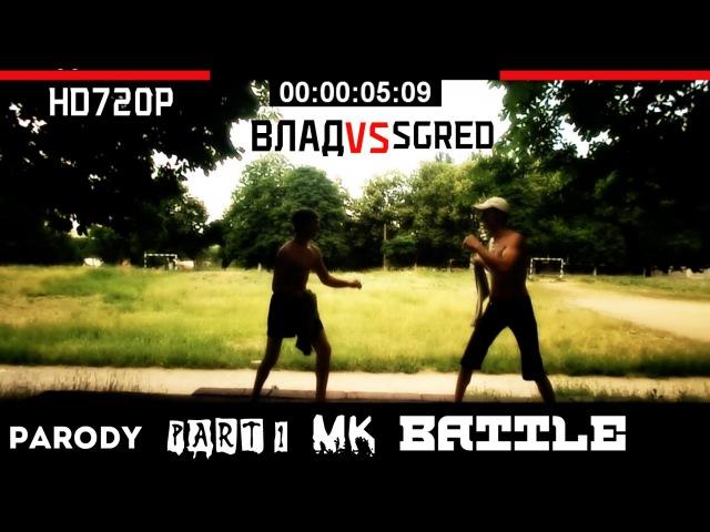 SGRED - BATTLE | Влад VS SGRED | Parody Mortal Combat | Part 1