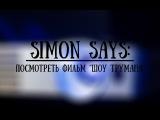 #80level: Simon Says: Посмотреть