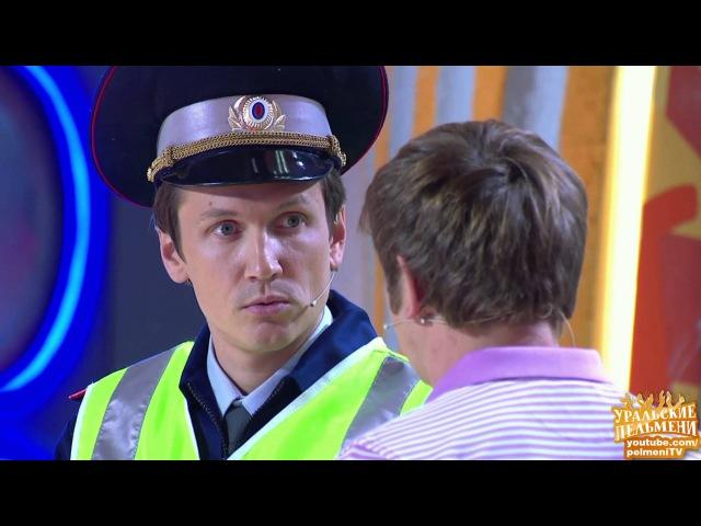Башкирский гаишник - Виза есть - ума не надо! - Уральские пельмени