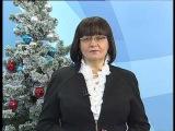 Новогоднее поздравление Главы города Ульяновска М.П.Беспаловой