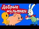 Мультики для самых маленьких Советские мультфильмы Сборник