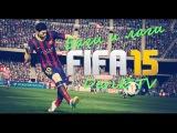 Баги и лаги в фифа 15•The bugs and lag in FIFA 15
