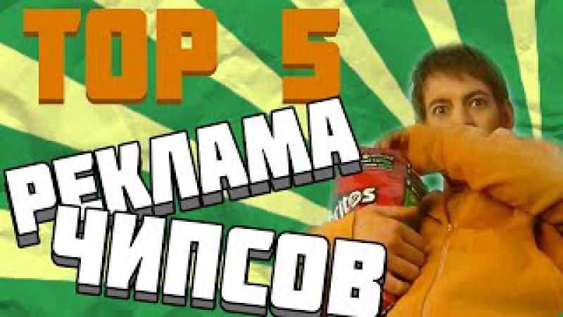 TOP 5 - Смешная реклама чипсов