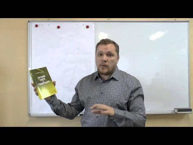 Мировоззрение Серия 2 Ньютон и гравитация Часть 1. Вадим Ловчиков