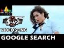 Rebel Songs | Google Search Video Song | Telugu Latest Video Songs | Tamannah | Sri Balaji Video