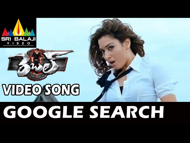 Rebel Songs | Google Search Video Song | Telugu Latest Video Songs | Tamannah | Sri Balaji Video
