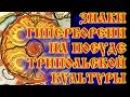 ГИПЕРБОРЕЯ - КРЕСТ В КРУГЕ КОТОРЫЙ ЧТИЛА ТРИПОЛЬСКАЯ КУЛЬТУРА - АРХЕОЛОГИЧЕСКИЕ НАХОДКИ