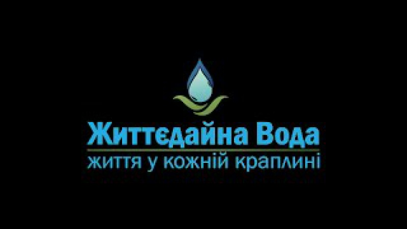 Флешмоб від ТМ Життєдайна Вода для фестивалю Дні натхнення.