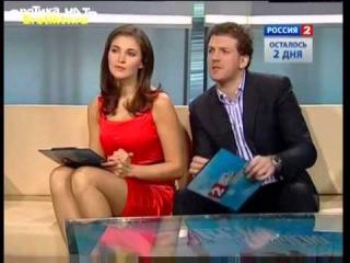 Мини Юбки У Телеведущих