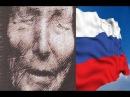 Предсказание Ванги! Россия все сметет на своем пути?