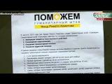 Ахметов пытается усидеть на двух стульях сразу. Выдача гуманитарки от его фонда. 24.09.2014