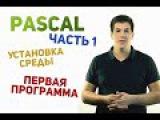 Паскаль с нуля ч1. Первая программа.