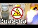 Водородный генератор (БЕЗ ЭЛЕКТРИЧЕСТВА) как сделать своими руками