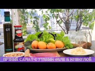 Пряный салат с утиным филе и мушмулой / Рецепт от ресторана Балкон