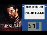 Painkiller vs Painkiller HD (Old-Hard - выпуск 51)
