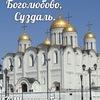 17-18.10 Владимир, Боголюбово, Суздаль.