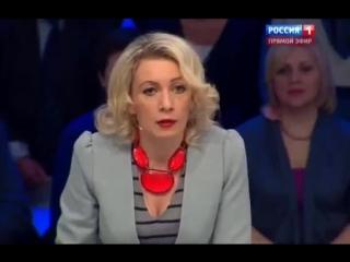 Мария Захарова: