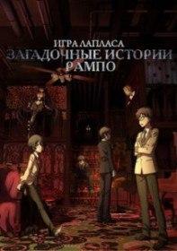 Загадочные истории Рампо: Игра Лапласа / Ranpo Kitan: Game of Laplace (Мультсериал 2015)