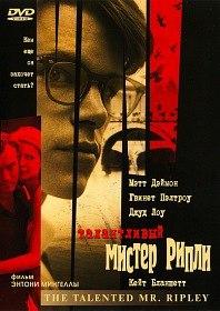 Талантливый мистер Рипли / The Talented Mr. Ripley (1999)