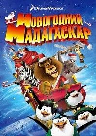 �������������� ���������� / Merry Madagascar (2009)