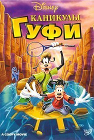 �������� ���� / A Goofy Moviepic (1995)