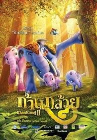 ������ ���� 2 / Khan kluay 2 (2009)
