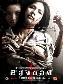 Дьявольское искусство 3 / Art of the Devil 3 (2008)