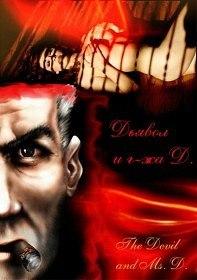 Дьявол и госпожа Д / Devil and Ms. D (1999)