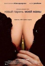 Новый Парень Моей Мамы / My Mom's New Boyfriend (2008)