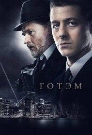 Готэм / Gotham (Сериал 2014 - 2016)