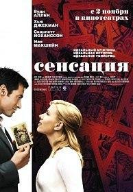 Сенсация / Scoop (2006)