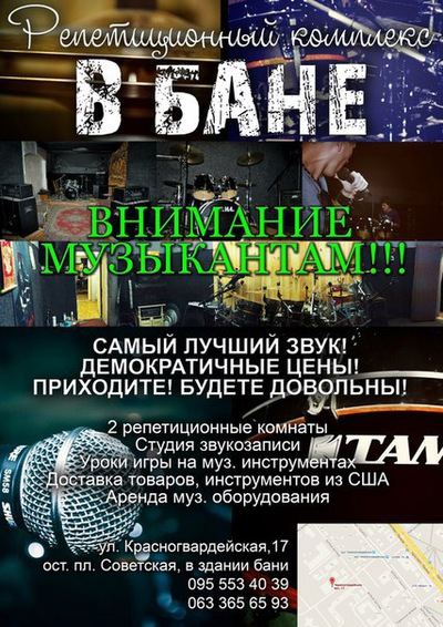 Репетиционка В-Бане
