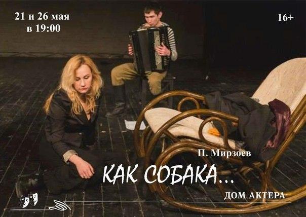 Иркутский музыкальный театр имени Н М - IRK ru