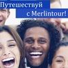 Дешевые авиабилеты онлайн - Merlintour