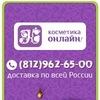 Косметика-онлайн.рф