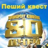 "Пеший квест ""Вокруг света за 80 дней"". 18.10.15"