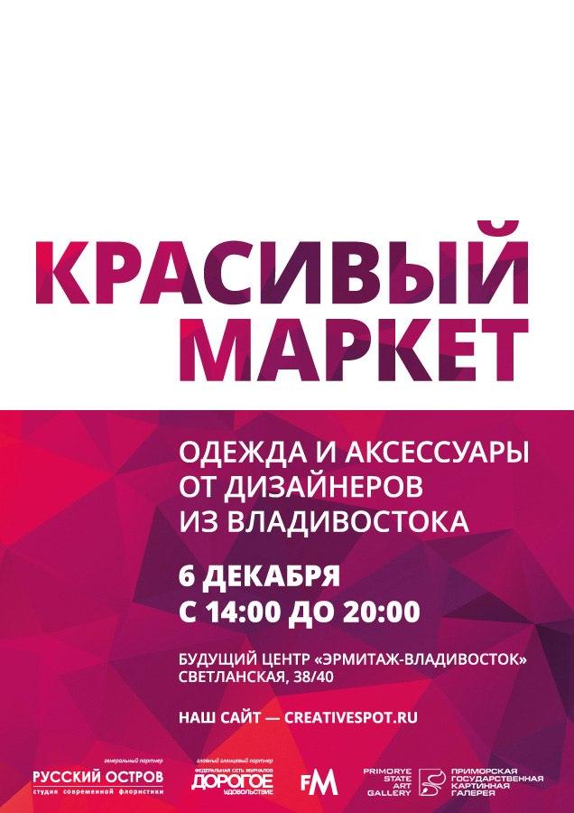 Афиша Владивосток 6 ДЕКАБРЯ КРАСИВЫЙ МАРКЕТ @ЭРМИТАЖ