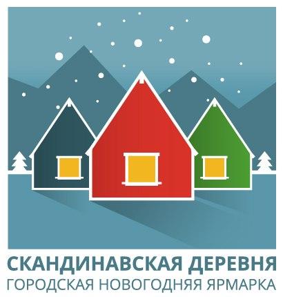 Афиша Владивосток 27-31 ДЕКАБРЯ. «СКАНДИНАВСКАЯ ДЕРЕВНЯ»