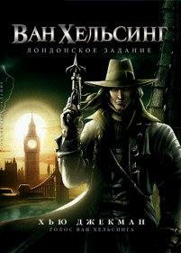 ��� ��������: ���������� ������� / Van Helsing: The London Assignment (2004)