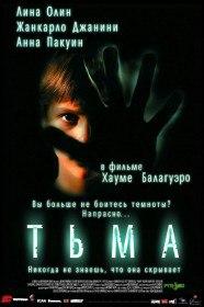 Тьма / Darkness (2002)