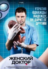 Женский доктор (Сериал 2012-2013)