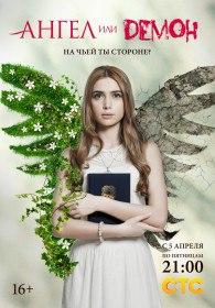 Ангел или демон (Сериал 2013)