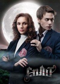 Сплит (Сериал 2011)