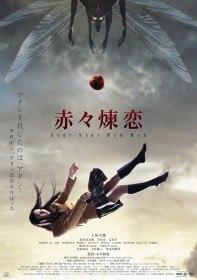 Глубокая красная любовь / Sekiseki renren (2013)