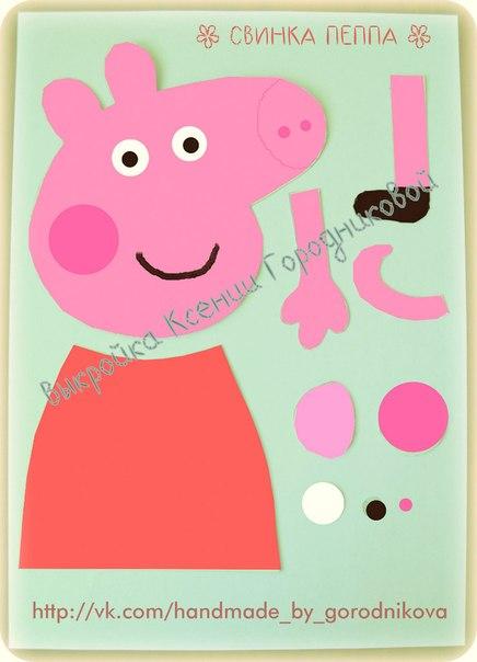 Свинка пеппа сделать своими руками из бумаги