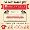 Салон-магазин «Умная Кухня» в Астрахани
